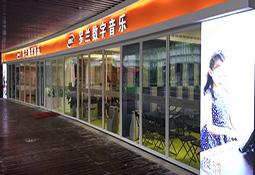 上海嘉定新城校区
