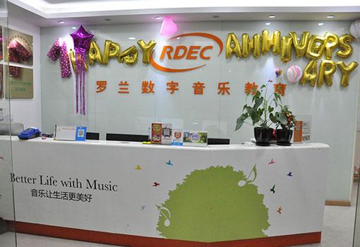 上海杨浦区罗兰数字音乐进修学校(徐家汇校区)