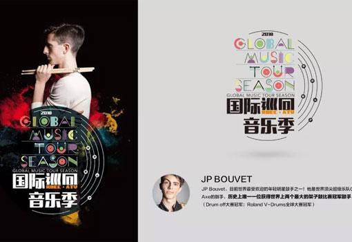 RDEC·ATV 2018国际巡回音乐季